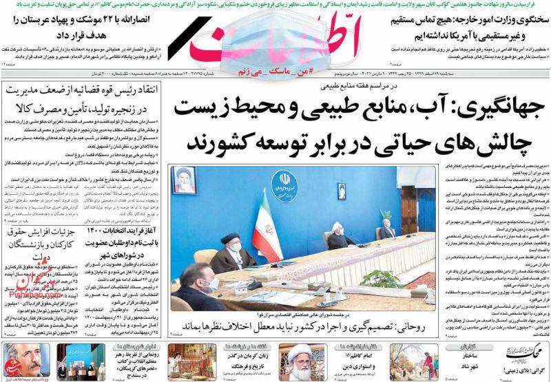 عناوین اخبار روزنامه اطلاعات در روز چهارشنبه ۲۰ اسفند