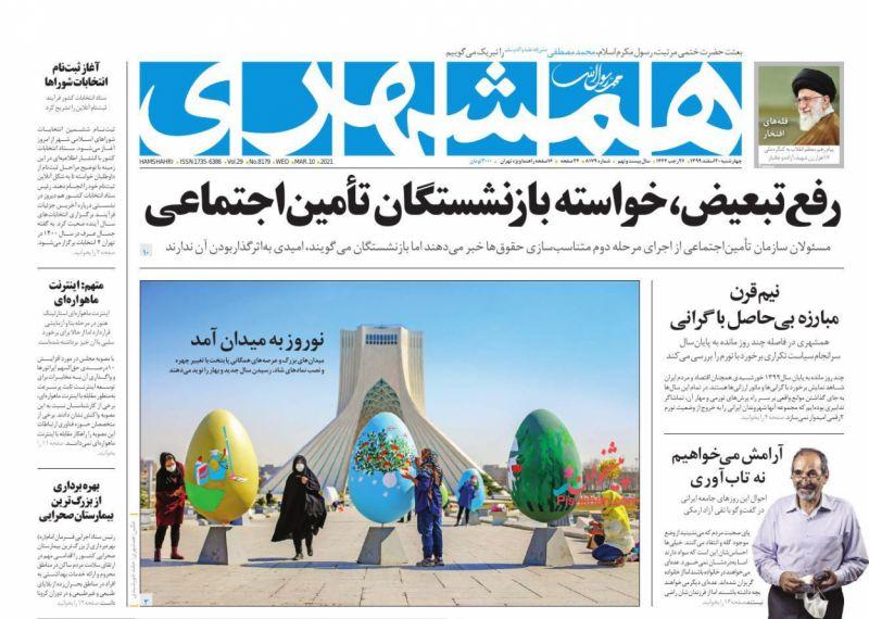عناوین اخبار روزنامه همشهری در روز چهارشنبه ۲۰ اسفند