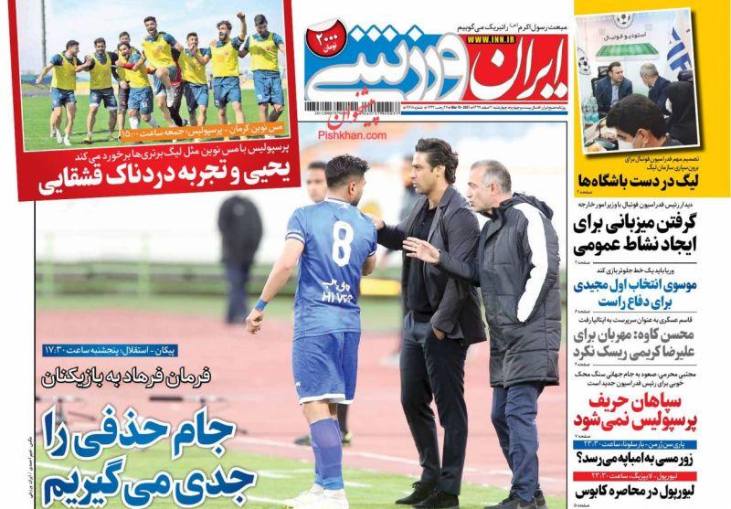 عناوین اخبار روزنامه ایران ورزشی در روز چهارشنبه ۲۰ اسفند