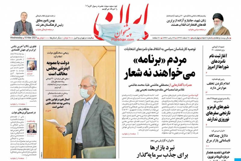 عناوین اخبار روزنامه ایران در روز چهارشنبه ۲۰ اسفند