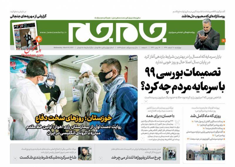 عناوین اخبار روزنامه جام جم در روز چهارشنبه ۲۰ اسفند