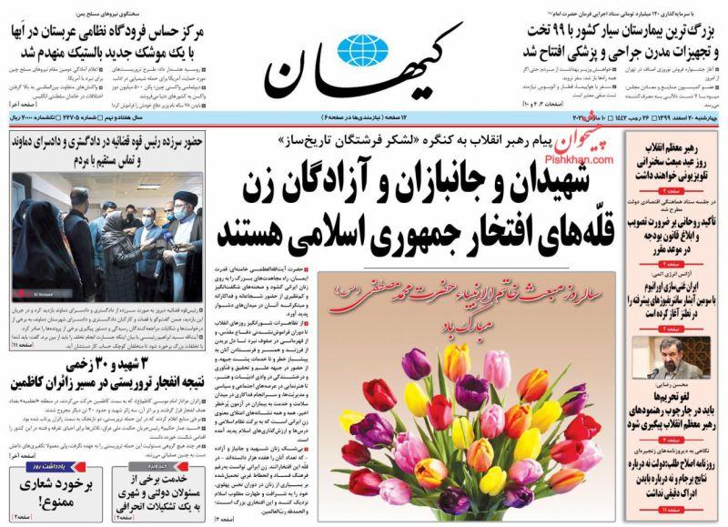 عناوین اخبار روزنامه کيهان در روز چهارشنبه ۲۰ اسفند
