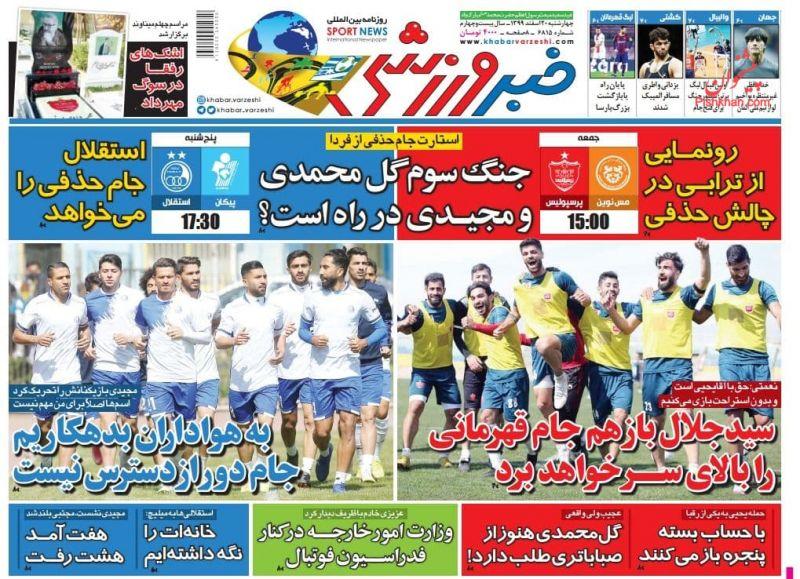 عناوین اخبار روزنامه خبر ورزشی در روز چهارشنبه ۲۰ اسفند