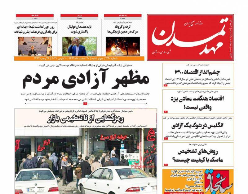 عناوین اخبار روزنامه مهد تمدن در روز چهارشنبه ۲۰ اسفند