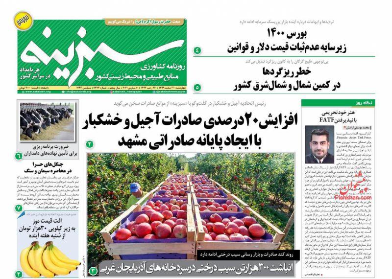 عناوین اخبار روزنامه سبزینه در روز چهارشنبه ۲۰ اسفند