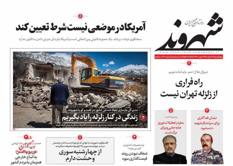 عناوین اخبار روزنامه شهروند در روز چهارشنبه ۲۰ اسفند
