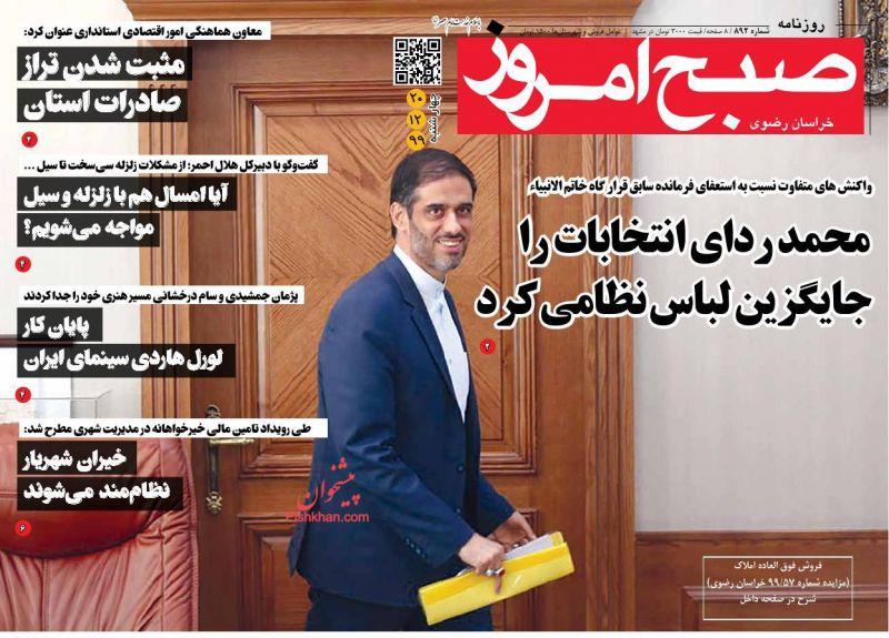 عناوین اخبار روزنامه صبح امروز در روز چهارشنبه ۲۰ اسفند