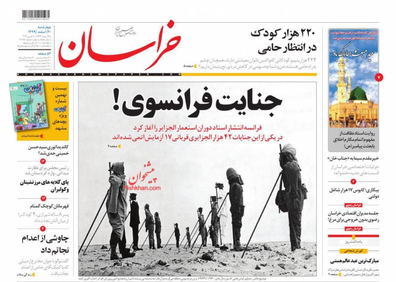 عناوین اخبار روزنامه خراسان در روز چهارشنبه ۲۰ اسفند