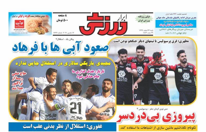 عناوین اخبار روزنامه ابرار ورزشى در روز شنبه ۲۳ اسفند