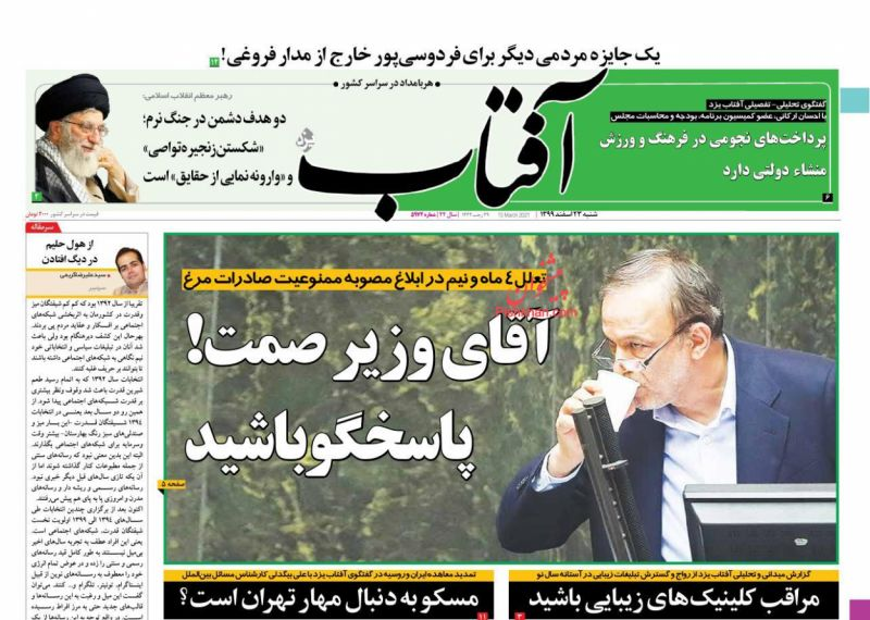 عناوین اخبار روزنامه آفتاب یزد در روز شنبه ۲۳ اسفند