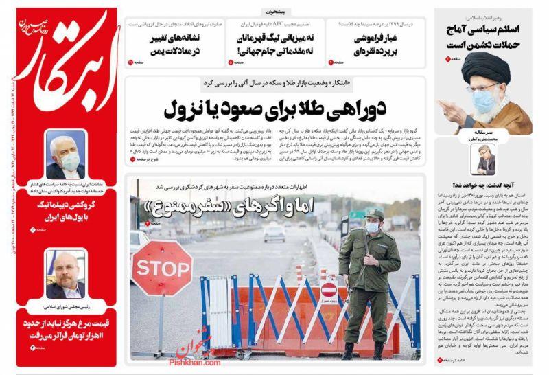 عناوین اخبار روزنامه ابتکار در روز شنبه ۲۳ اسفند