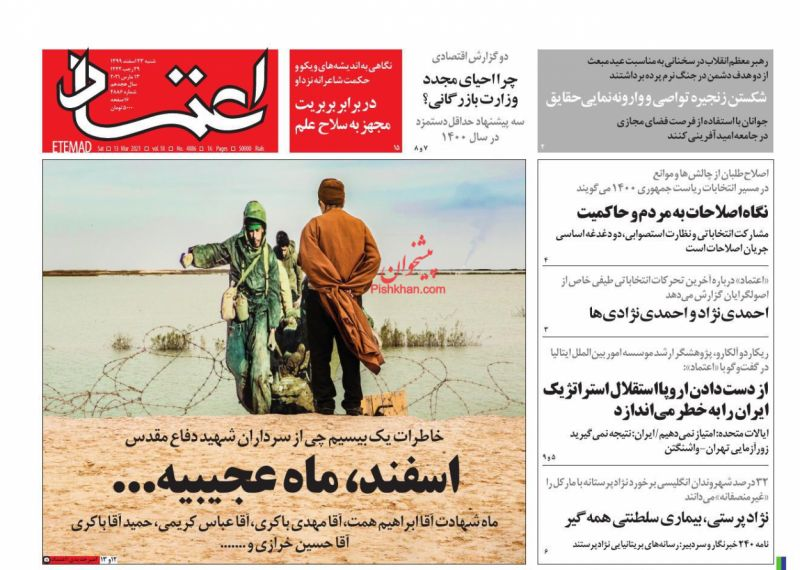عناوین اخبار روزنامه اعتماد در روز شنبه ۲۳ اسفند