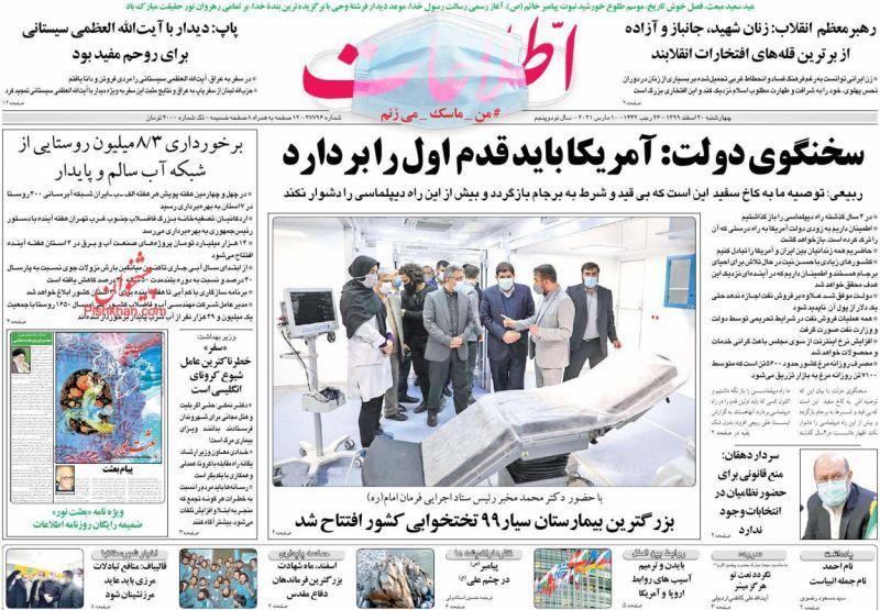 عناوین اخبار روزنامه اطلاعات در روز شنبه ۲۳ اسفند