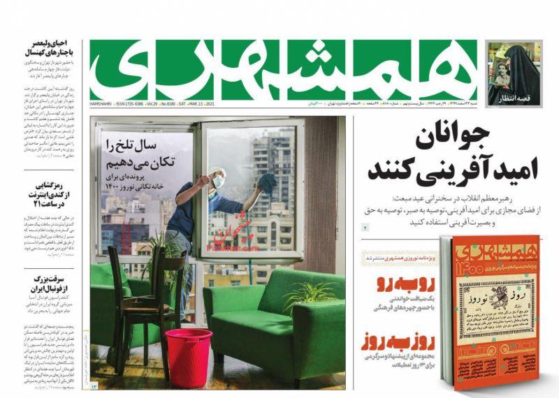 عناوین اخبار روزنامه همشهری در روز شنبه ۲۳ اسفند