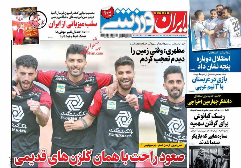 عناوین اخبار روزنامه ایران ورزشی در روز شنبه ۲۳ اسفند