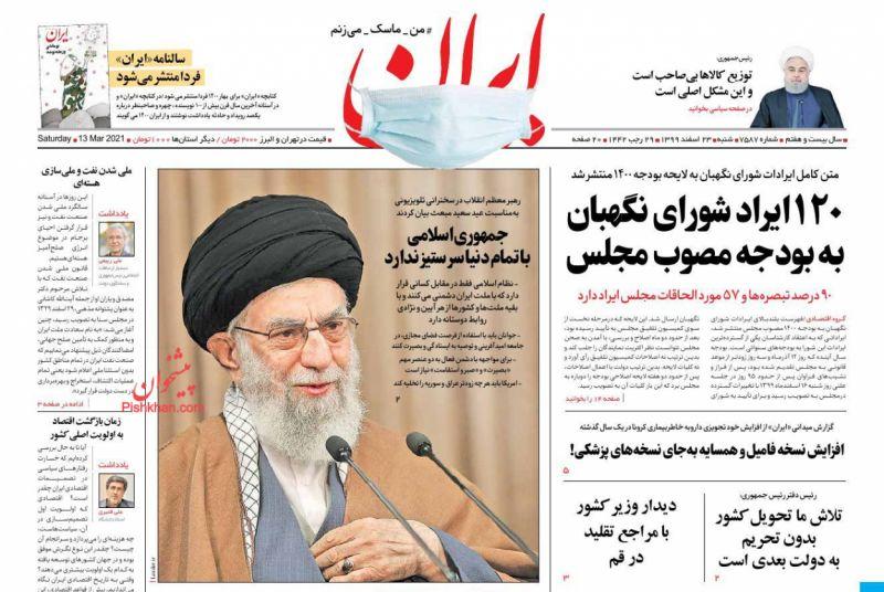 عناوین اخبار روزنامه ایران در روز شنبه ۲۳ اسفند