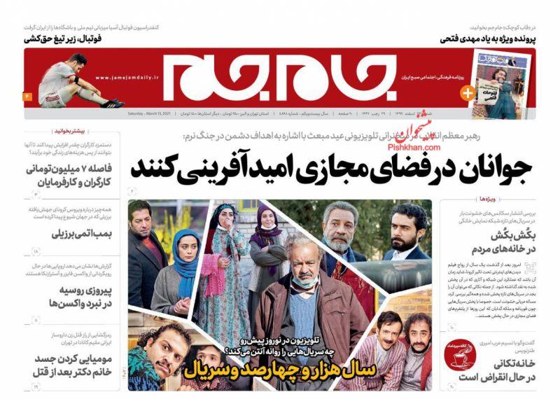 عناوین اخبار روزنامه جام جم در روز شنبه ۲۳ اسفند