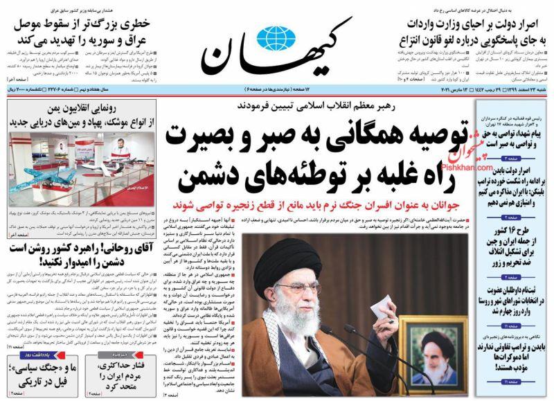 عناوین اخبار روزنامه کيهان در روز شنبه ۲۳ اسفند