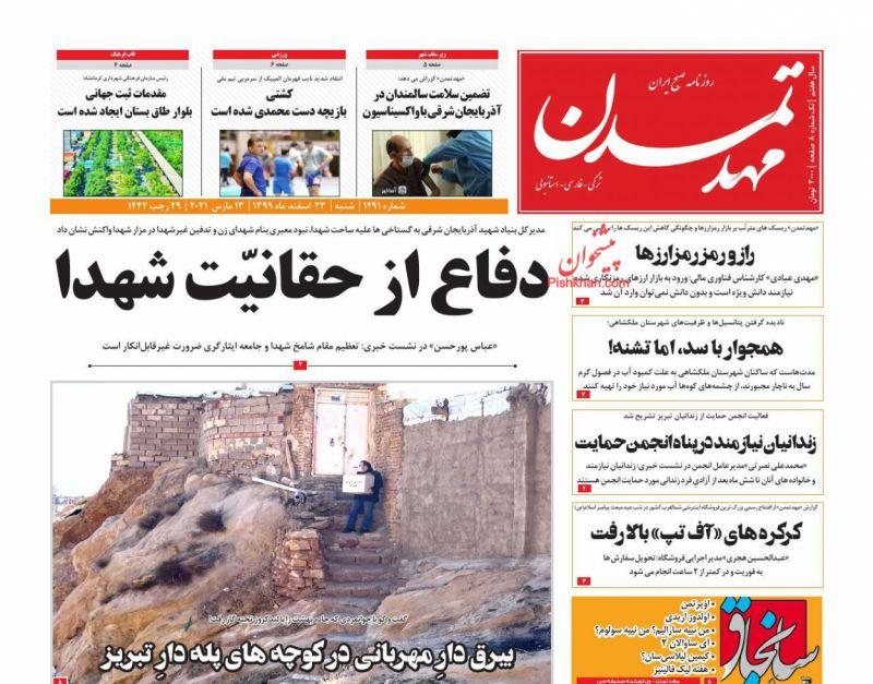عناوین اخبار روزنامه مهد تمدن در روز شنبه ۲۳ اسفند