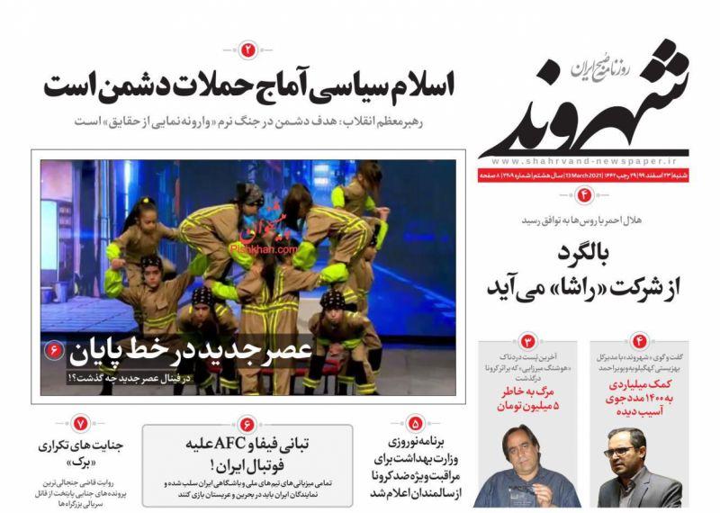عناوین اخبار روزنامه شهروند در روز شنبه ۲۳ اسفند