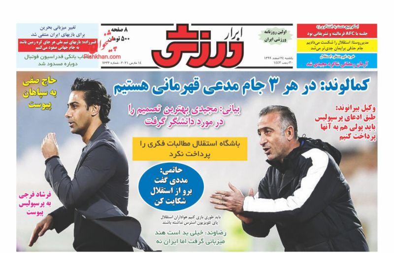 عناوین اخبار روزنامه ابرار ورزشى در روز یکشنبه ۲۴ اسفند