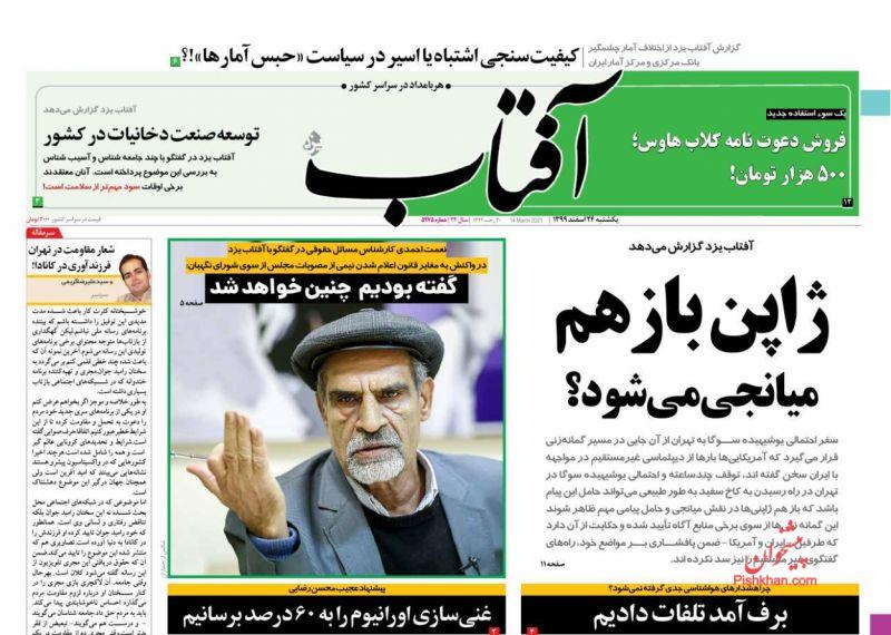 عناوین اخبار روزنامه آفتاب یزد در روز یکشنبه ۲۴ اسفند