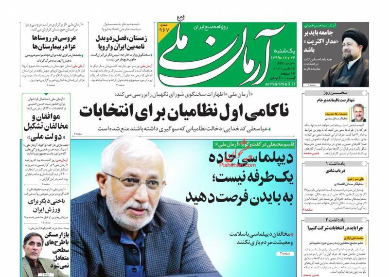 عناوین اخبار روزنامه آرمان ملی در روز یکشنبه ۲۴ اسفند
