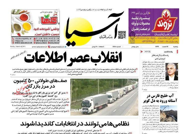 عناوین اخبار روزنامه آسیا در روز یکشنبه ۲۴ اسفند