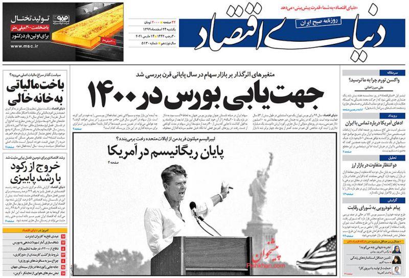 عناوین اخبار روزنامه دنیای اقتصاد در روز یکشنبه ۲۴ اسفند