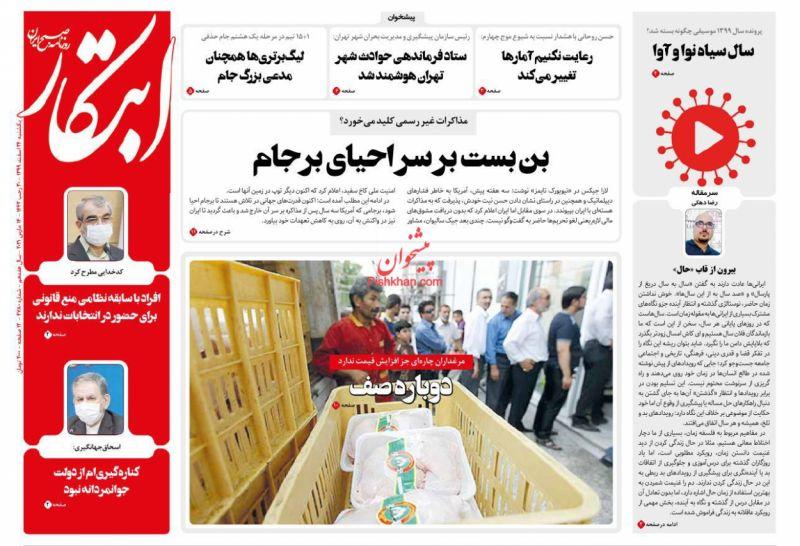 عناوین اخبار روزنامه ابتکار در روز یکشنبه ۲۴ اسفند