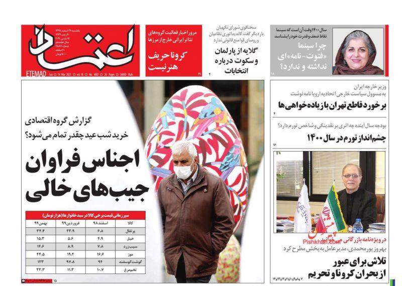 عناوین اخبار روزنامه اعتماد در روز یکشنبه ۲۴ اسفند