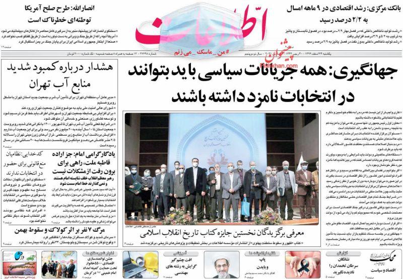عناوین اخبار روزنامه اطلاعات در روز یکشنبه ۲۴ اسفند