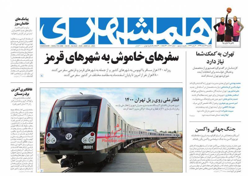 عناوین اخبار روزنامه همشهری در روز یکشنبه ۲۴ اسفند