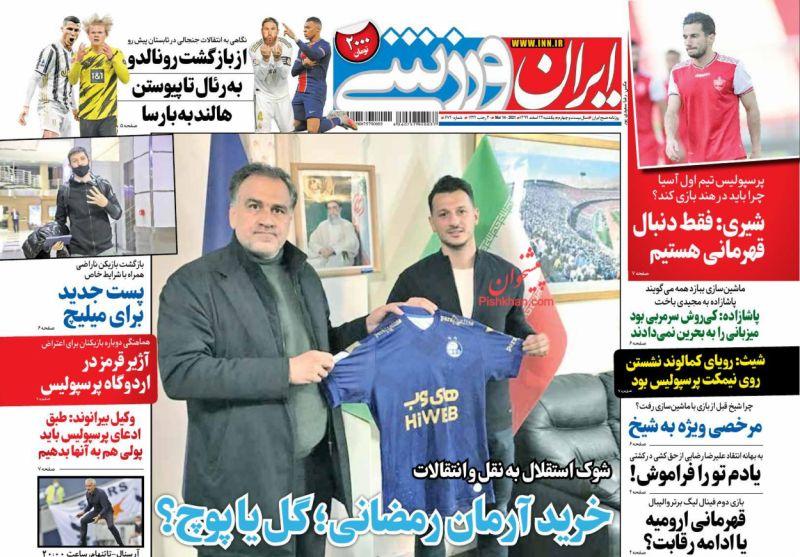 عناوین اخبار روزنامه ایران ورزشی در روز یکشنبه ۲۴ اسفند