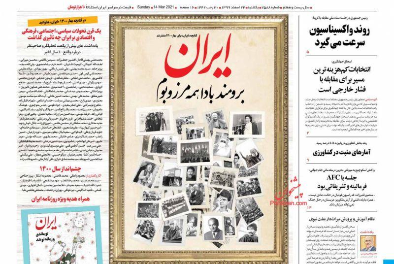 عناوین اخبار روزنامه ایران در روز یکشنبه ۲۴ اسفند