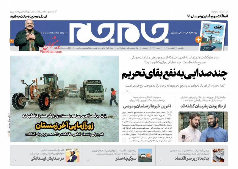عناوین اخبار روزنامه جام جم در روز یکشنبه ۲۴ اسفند