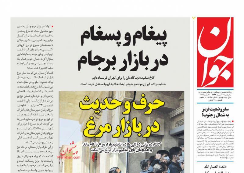عناوین اخبار روزنامه جوان در روز یکشنبه ۲۴ اسفند