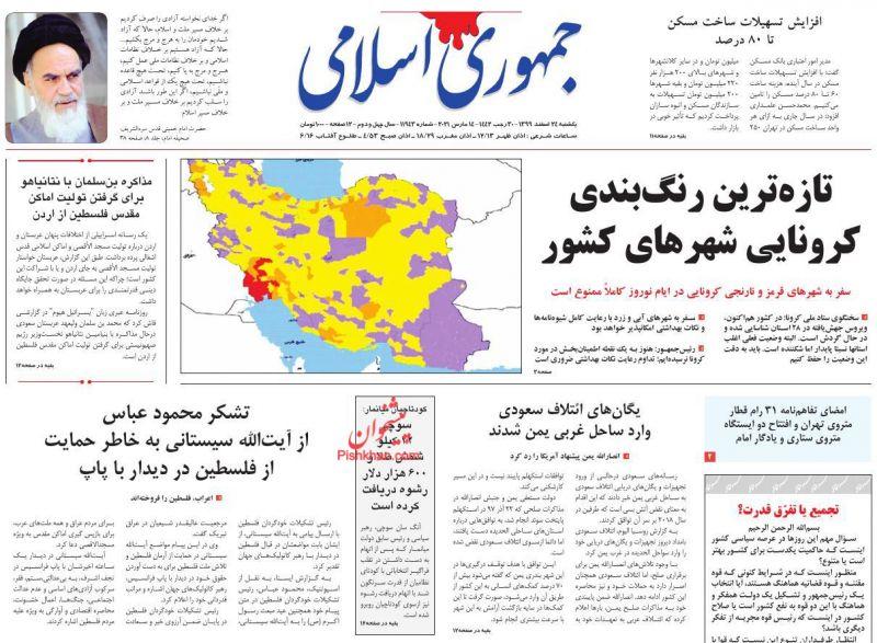 عناوین اخبار روزنامه جمهوری اسلامی در روز یکشنبه ۲۴ اسفند
