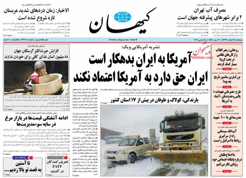 عناوین اخبار روزنامه کيهان در روز یکشنبه ۲۴ اسفند