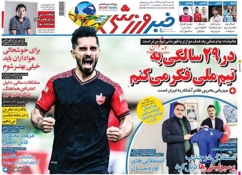 عناوین اخبار روزنامه خبر ورزشی در روز یکشنبه ۲۴ اسفند