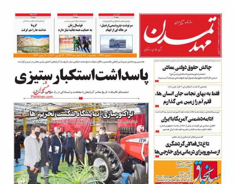 عناوین اخبار روزنامه مهد تمدن در روز یکشنبه ۲۴ اسفند