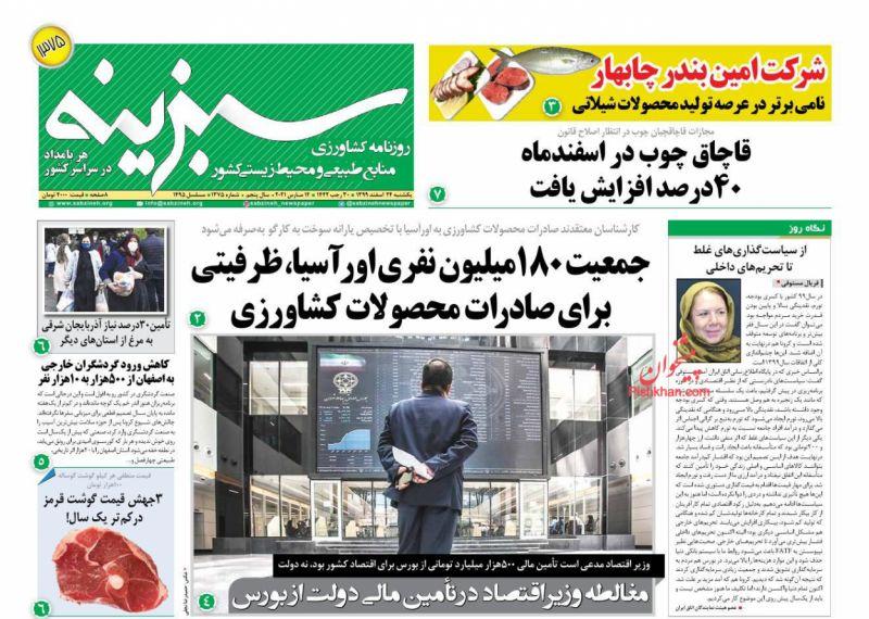 عناوین اخبار روزنامه سبزینه در روز یکشنبه ۲۴ اسفند
