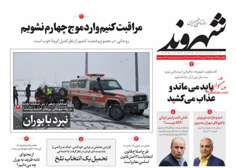 عناوین اخبار روزنامه شهروند در روز یکشنبه ۲۴ اسفند