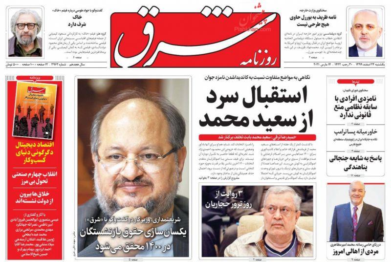 عناوین اخبار روزنامه شرق در روز یکشنبه ۲۴ اسفند