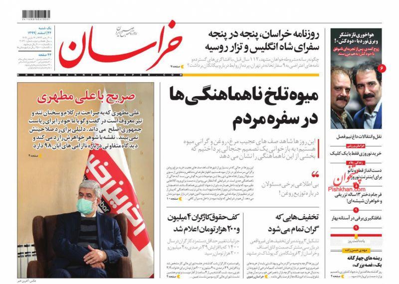 عناوین اخبار روزنامه خراسان در روز یکشنبه ۲۴ اسفند
