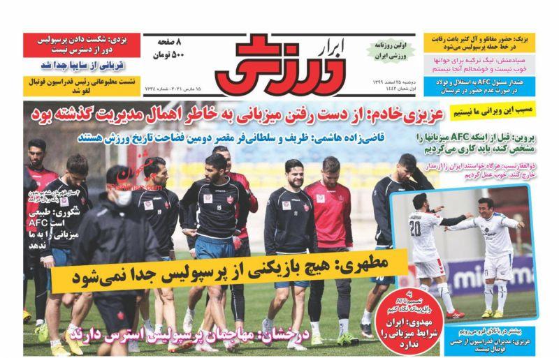 عناوین اخبار روزنامه ابرار ورزشى در روز دوشنبه ۲۵ اسفند