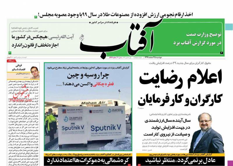 عناوین اخبار روزنامه آفتاب یزد در روز دوشنبه ۲۵ اسفند