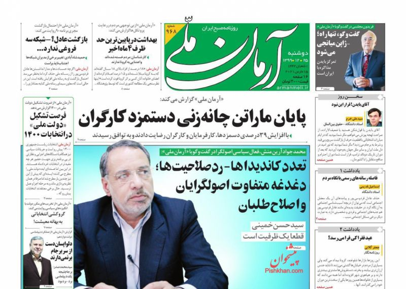 عناوین اخبار روزنامه آرمان ملی در روز دوشنبه ۲۵ اسفند