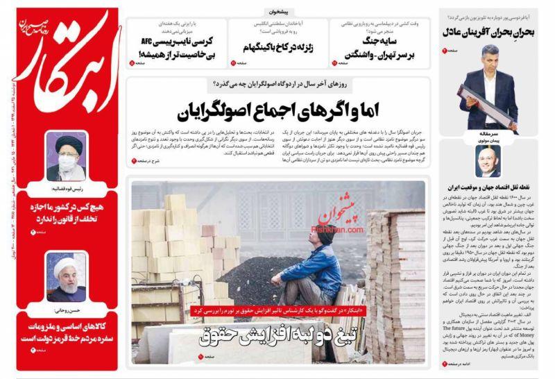 عناوین اخبار روزنامه ابتکار در روز دوشنبه ۲۵ اسفند