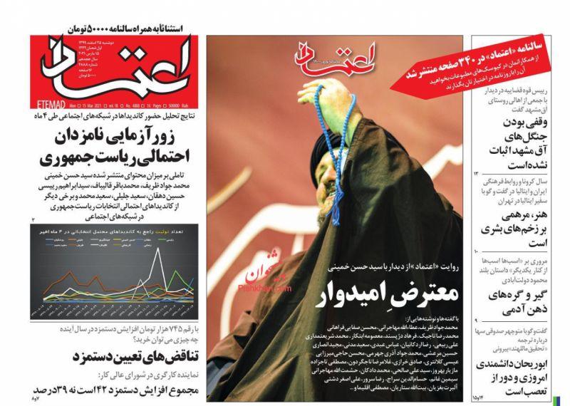 عناوین اخبار روزنامه اعتماد در روز دوشنبه ۲۵ اسفند
